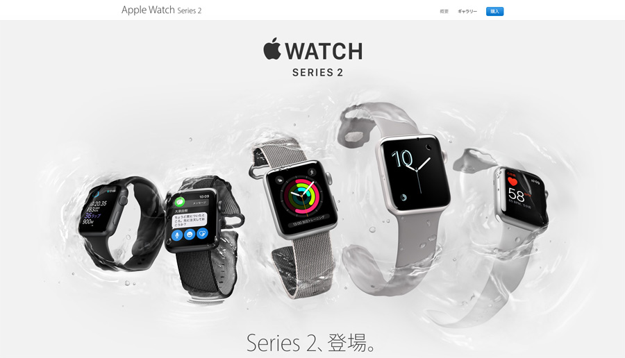 160910_applewatch_1